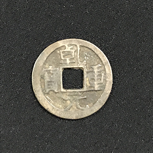 Ancient coin - flat metal disc with a central square cutout and Chinese characters